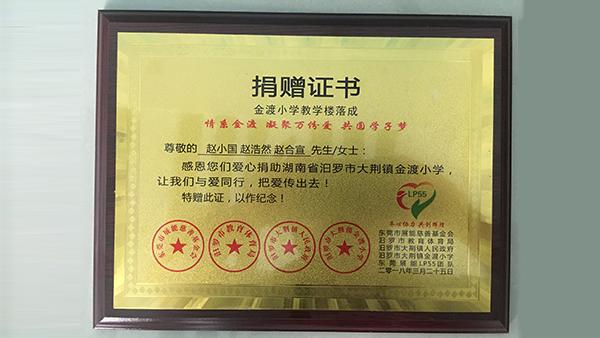 杰美地坪-小学捐赠证书