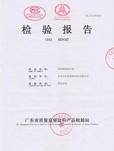 环氧树脂检测报告