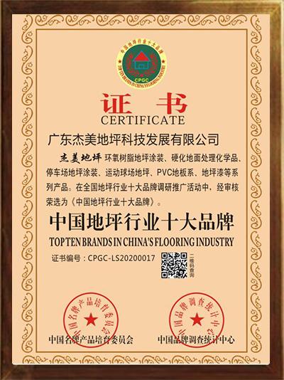 杰美地坪-中国地坪行业十大品牌