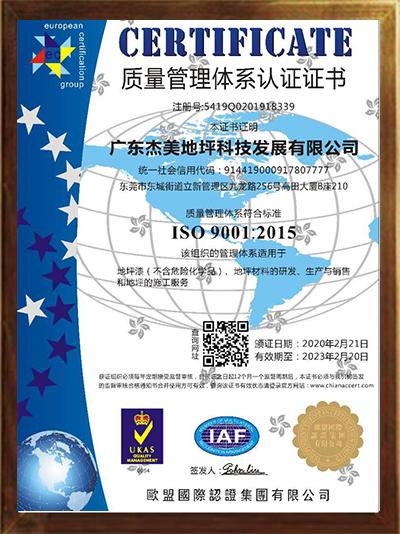 杰美地坪-质量管理体系认证证书
