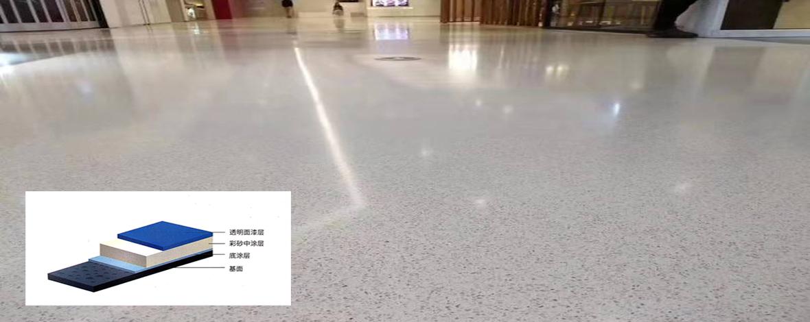 环氧彩砂自流平施工工艺.jpg