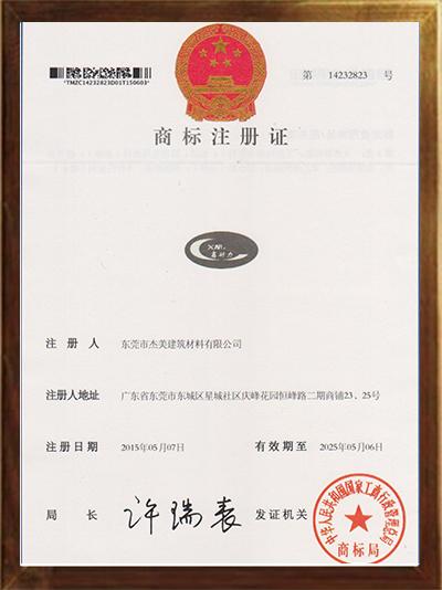 杰美地坪-商标注册证书