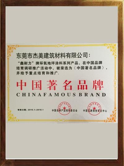 杰美地坪-中国著名品牌