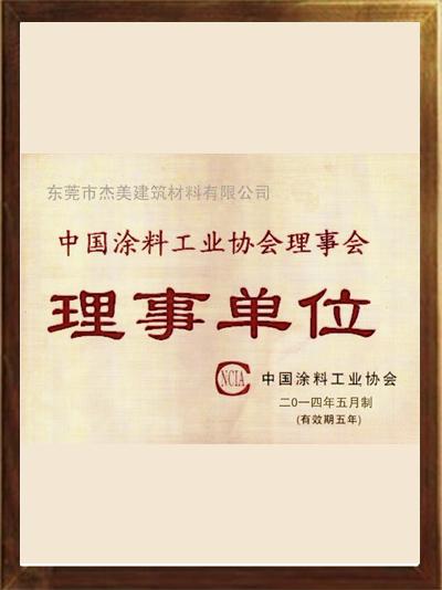 杰美地坪-涂料工业协会理事单位